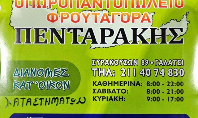 ΦΡΟΥΤΑΓΟΡΑ ΠΕΝΤΑΡΑΚΗΣ