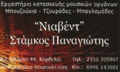 ΝΙΑΒΕΝΤ – ΣΤΑΜΚΟΣ ΠΑΝΑΓΙΩΤΗΣ