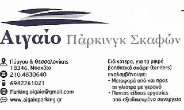 ΑΙΓΑΙΟ – ΧΑΡΑΤΣΗΣ ΓΕΩΡΓΙΟΣ