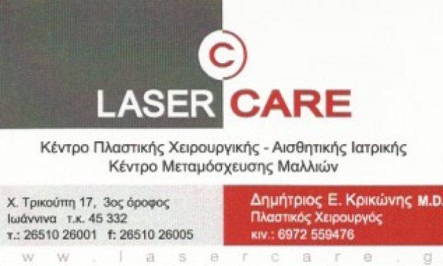 LASER CARE-ΚΡΙΚΩΝΗΣ ΔΗΜΗΤΡΙΟΣ MD