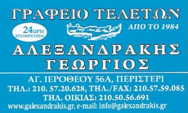 ΑΛΕΞΑΝΔΡΑΚΗΣ ΓΕΩΡΓΙΟΣ