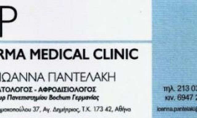DERMA MEDICAL CLINIC – ΠΑΝΤΕΛΑΚΗ ΙΩΑΝΝΑ