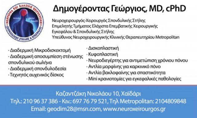 ΔΗΜΟΓΕΡΟΝΤΑΣ ΓΕΩΡΓΙΟΣ MD, MSc, PhD