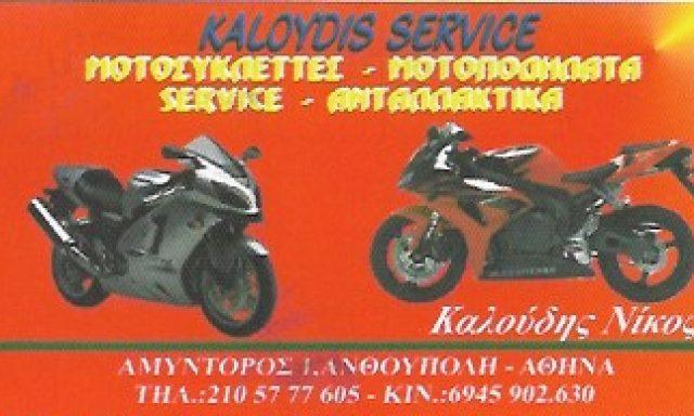KALOYDIS SERVICE-ΚΑΛΟΥΔΗΣ ΝΙΚΟΛΑΟΣ Δ.