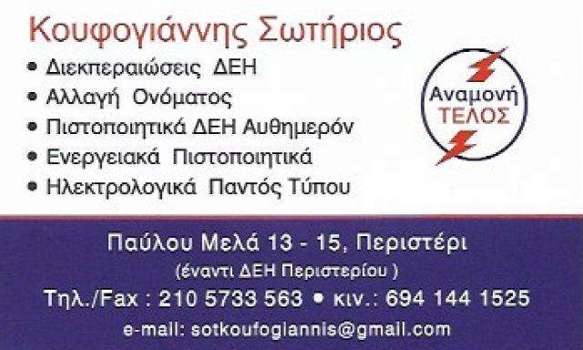 ΑΝΑΜΟΝΗ ΤΕΛΟΣ-ΚΟΥΦΟΓΙΑΝΝΗΣ ΣΩΤΗΡΙΟΣ