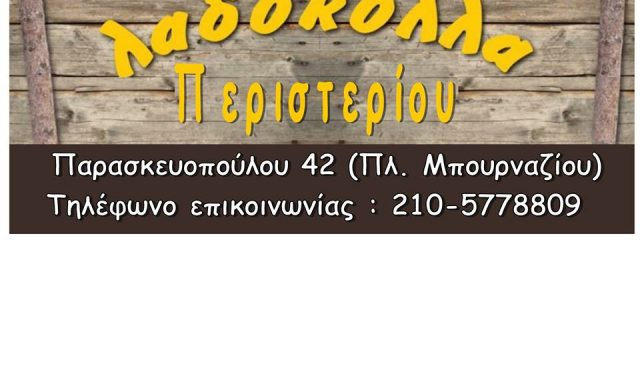 ΛΑΔΟΚΟΛΛΑ-ΤΣΑΛΤΑΣ ΝΙΚΟΛΑΟΥ ΙΚΕ