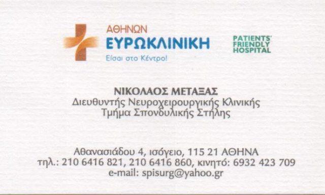 ΜΕΤΑΞΑΣ ΝΙΚΟΛΑΟΣ