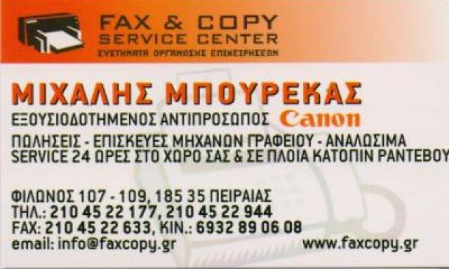FAX AND COPY SERVICE CENTER
