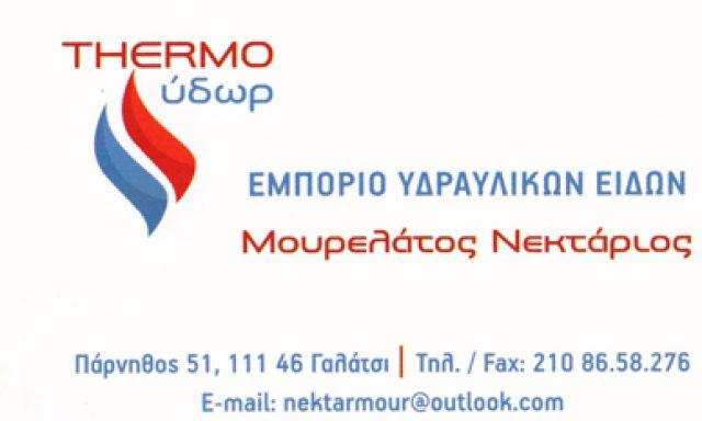 THERMO ΥΔΩΡ – ΜΟΥΡΕΛΑΤΟΣ ΝΕΚΤΑΡΙΟΣ