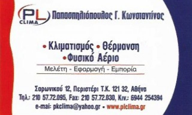 PL CLIMA-ΠΑΠΑΣΠΗΛΙΟΠΟΥΛΟΣ ΚΩΝΣΤΑΝΤΙΝΟΣ