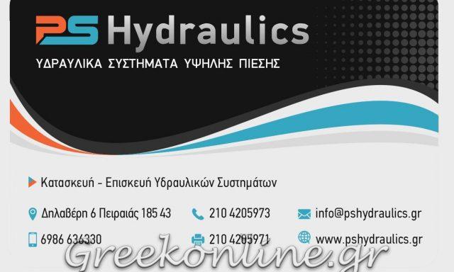 PSHYDRAULICS-ΠΟΛΑΤΟΣ ΣΤΥΛΙΑΝΟΣ
