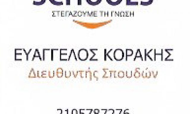 REAL SCHOOLS-ΚΟΡΑΚΗΣ ΕΥΑΓΓΕΛΟΣ
