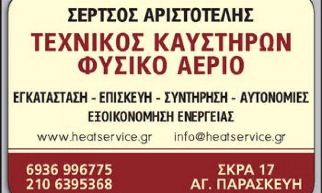 ΣΕΡΤΣΟΣ ΑΡΙΣΤΟΤΕΛΗΣ