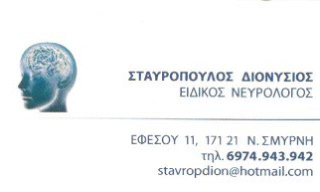 ΣΤΑΥΡΟΠΟΥΛΟΣ ΔΙΟΝΥΣΙΟΣ