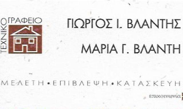 ΒΛΑΝΤΗΣ ΓΕΩΡΓΙΟΣ-ΒΛΑΝΤΗ ΜΑΡΙΑ