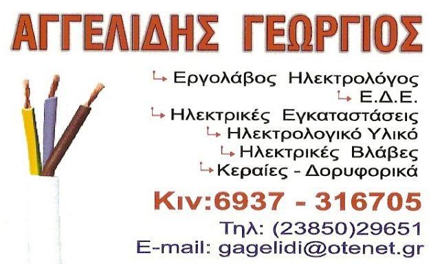 ΑΓΓΕΛΙΔΗΣ ΓΙΩΡΓΟΣ