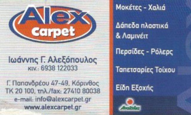 ALEX CARPET – ΑΛΕΞΟΠΟΥΛΟΣ ΙΩΑΝΝΗΣ