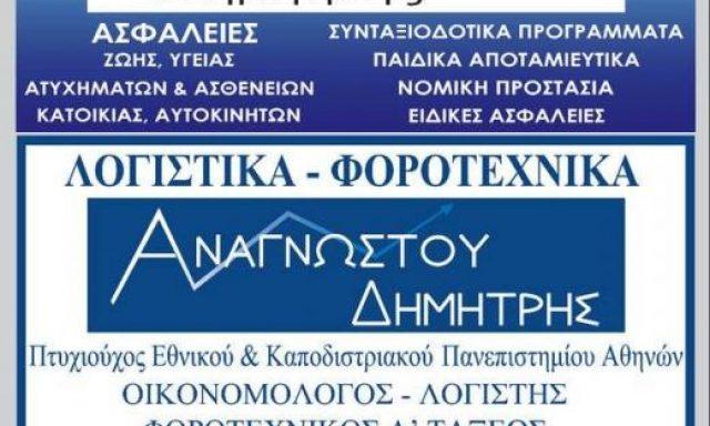 ΑΝΑΓΝΩΣΤΟΥ Γ. ΔΗΜΗΤΡΙΟΣ