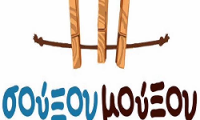 ΣΟΥΞΟΥ ΜΟΥΞΟΥ – ΔΑΤΣΕΡΗ ΙΩΑΝΝΑ