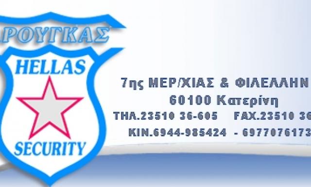 ΔΡΟΥΓΚΑΣ HELLAS SECURITY