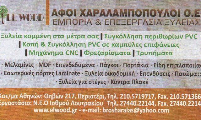 ΑΦΟΙ ΧΑΡΑΛΑΜΠΟΠΟΥΛΟΙ Ο.Ε. – EL WOOD