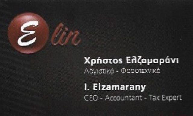 ELIN CONSULTANS-ΕΛΖΑΜΑΡΑΝΙ ΧΡΗΣΤΟΣ
