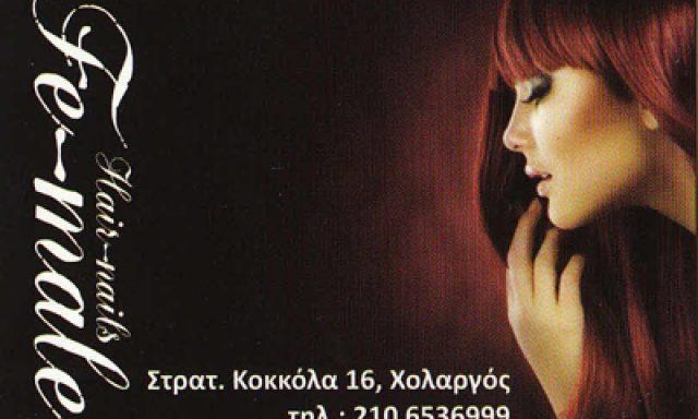 FEMALE (ΦΟΥΡΤΖΗ ΕΛΙΣΣΑΒΕΤ)