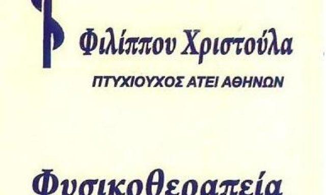 ΦΙΛΙΠΠΟΥ ΧΡΙΣΤΟΥΛΑ Γ.