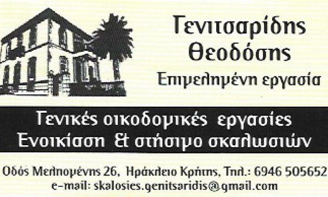 ΓΕΝΙΤΣΑΡΙΔΗΣ ΘΕΟΔΟΣΙΟΣ