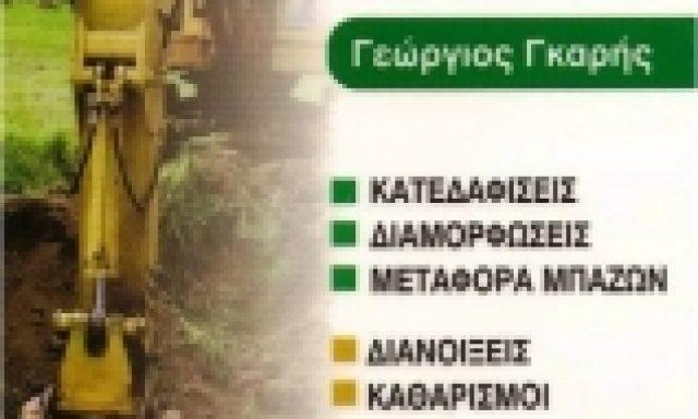 ΓΚΑΡΗΣ ΓΕΩΡΓΙΟΣ