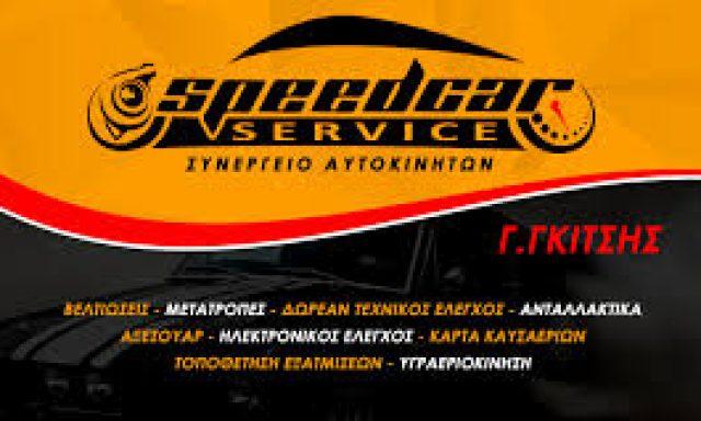 SPEED CAR SERVICE – ΓΚΙΤΣΗΣ ΓΕΩΡΓΙΟΣ
