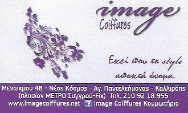 IMAGE COIFFURE-ΓΕΩΡΓΟΥΛΗ ΑΙΚΑΤΕΡΙΝΗ