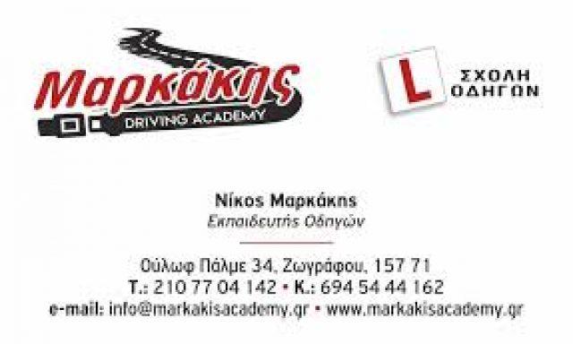 ΜΑΡΚΑΚΗΣ Ε. ΝΙΚΟΛΑΟΣ