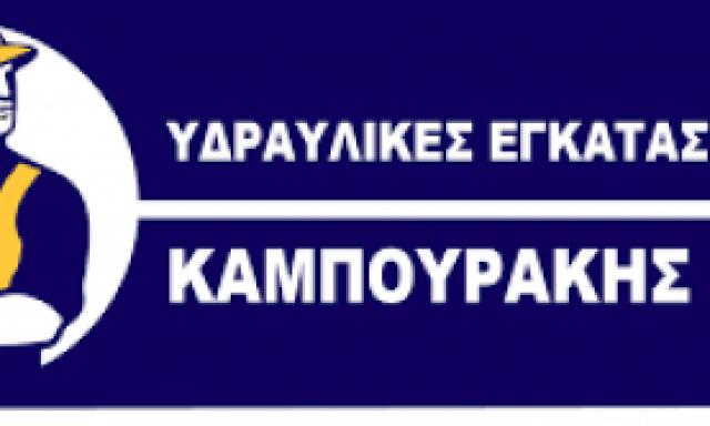 ΚΑΜΠΟΥΡΑΚΗΣ ΝΙΚΟΛΑΟΣ