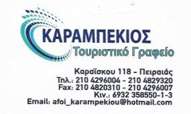 KARAMPEKIOS TRAVEL-ΑΦΟΙ ΚΑΡΑΜΠΕΚΙΟΥ ΟΕ