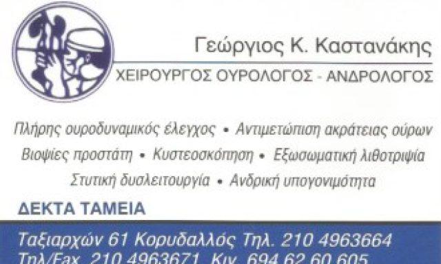 ΚΑΣΤΑΝΑΚΗΣ ΓΕΩΡΓΙΟΣ Κ.