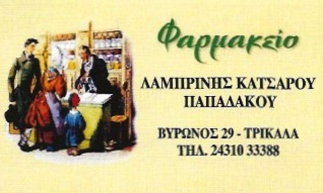 ΚΑΤΣΑΡΟΥ – ΠΑΠΑΔΑΚΟΥ ΛΑΜΠΡΙΝΗ