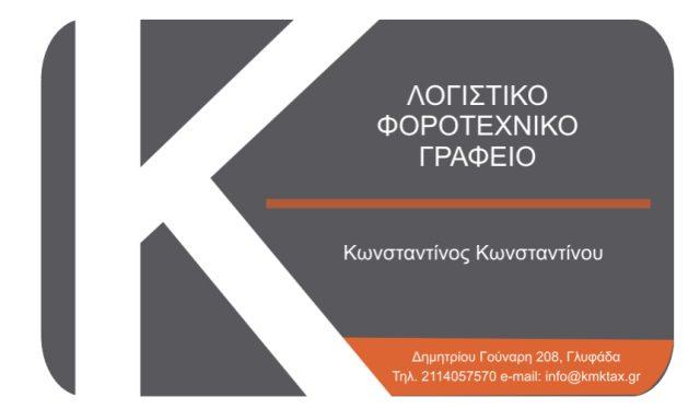 KMK EXCLUSIVE TAX SOLUTIONS – ΚΩΝΣΤΑΝΤΙΝΟΥ ΚΩΝΣΤΑΝΤΙΝΟΣ