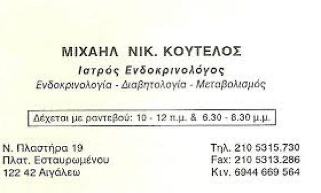 ΚΟΥΤΕΛΟΣ ΜΙΧΑΗΛ ΝΙΚ.