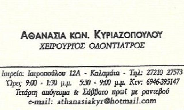 ΚΥΡΙΑΖΟΠΟΥΛΟΥ ΑΘΑΝΑΣΙΑ