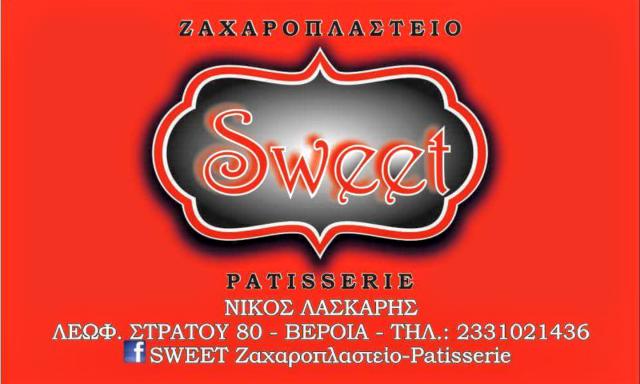 SWEET – ΛΑΣΚΑΡΗΣ ΝΙΚΟΛΑΟΣ