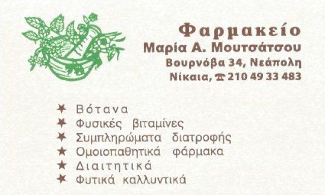 ΜΟΥΤΣΑΤΣΟΥ ΜΑΡΙΑ