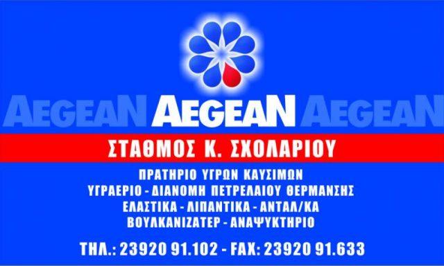 AEGEAN  ΜΠΑΛΔΗ ΕΥΑΝΘΙΑ Κ ΣΙΑ Ο.Ε