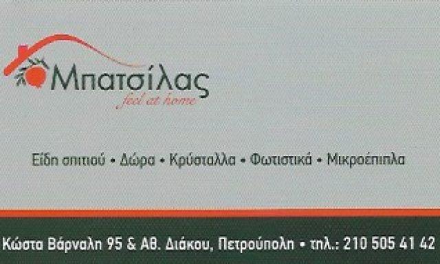 ΜΠΑΤΣΙΛΑΣ(ΚΑΛΑΤΖΗ ΜΑΡΙΑ)