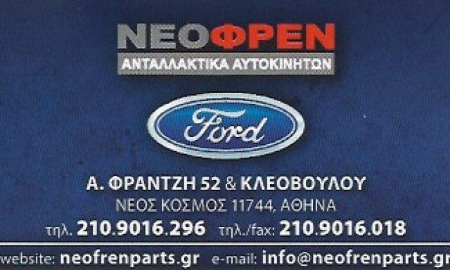 ΝΕΟΦΡΕΝ-ΠΑΠΑΣΤΑΜΑΤΙΟΥ ΕΥΑΓΓΕΛΟΣ