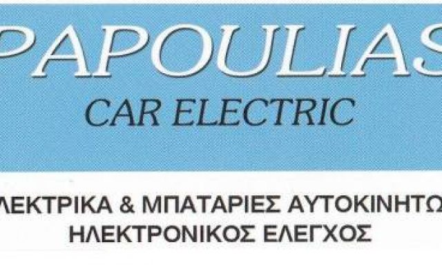 PAPOULIAS CAR ELECTRIC-ΠΑΠΟΥΛΙΑΣ ΛΑΜΠΡΟΣ Σ.