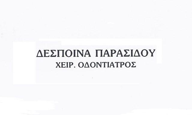 ΠΑΡΑΣΙΔΟΥ Α. ΔΕΣΠΟΙΝΑ