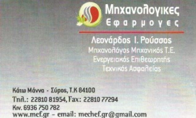 ΡΟΥΣΣΟΣ ΛΕΟΝΑΡΔΟΣ