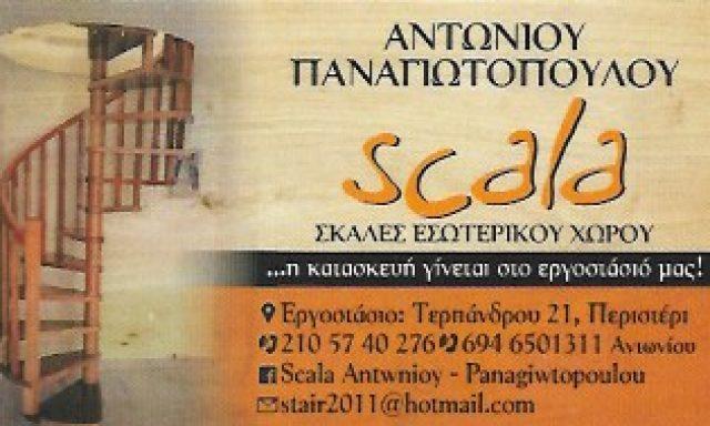 SCALA ΑΝΤΩΝΙΟΥ ΠΑΝΑΓΙΩΤΟΠΟΥΛΟΥ