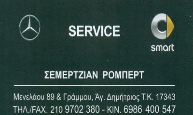 SERVICE MERCEDES-SMART(ΣΕΜΕΡΤΖΙΑΝ ΡΟΜΠΕΡΤ)